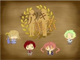 ウソツキ勇者 Game Screen Shot2