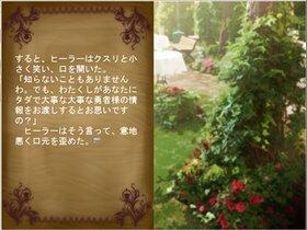 ウソツキ勇者 Game Screen Shot4