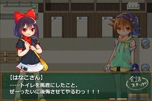 まもって!はなこさん Game Screen Shot2