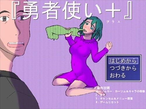 勇者使い+ Game Screen Shot2