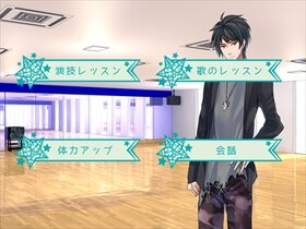 MyDreamIdol体験版 Game Screen Shot5
