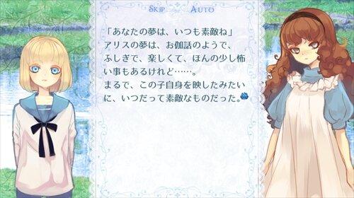 私のアリス Game Screen Shot1