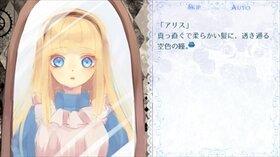 私のアリス Game Screen Shot5