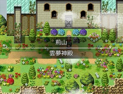 九歌:日出の章 Game Screen Shot3