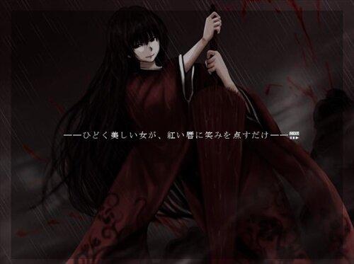 恋する赤鬼外伝―序― Game Screen Shot1