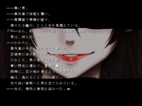 恋する赤鬼外伝―序― Game Screen Shot3