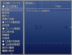 魔猫少女ベルサウンド~れーめーの野望~ Game Screen Shot4