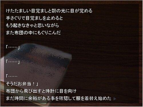真実 Game Screen Shot3