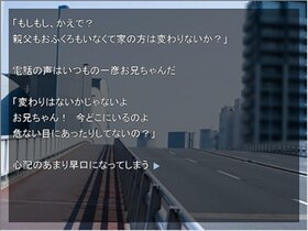 真実 Game Screen Shot4