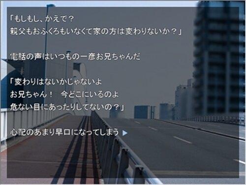 真実 Game Screen Shot4