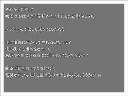 真実 Game Screen Shot5