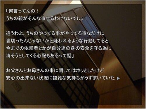 真実 Game Screen Shots