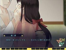 桜雪月蛍 ~かくも儚きものなれど~ 真書版 Game Screen Shot4