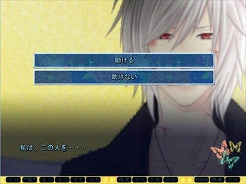 桜雪月蛍 ~かくも儚きものなれど~ 真書版 Game Screen Shot5