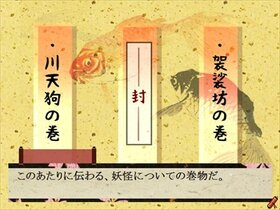 奇奇怪怪コイ絵巻 Game Screen Shot4