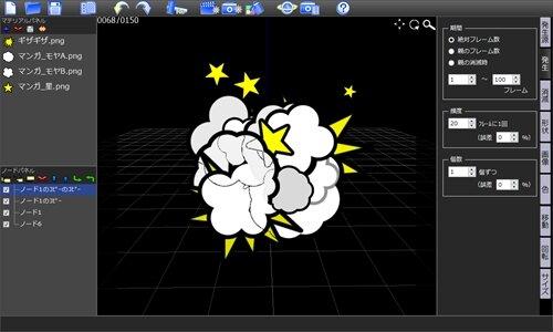 Prominence3D【体験版】 Game Screen Shot1