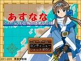 あすなな -アストリア王国騎士団第七小隊- 1.02