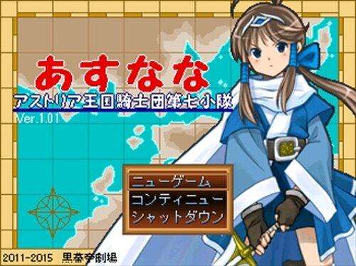 あすなな -アストリア王国騎士団第七小隊- 1.02 Game Screen Shots