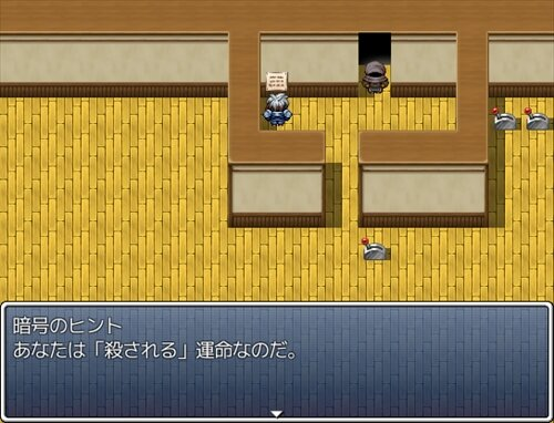 初見殺しゲーⅡ Game Screen Shot1