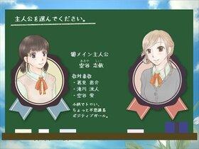 白陽祭 - 体育の部 - Game Screen Shot2