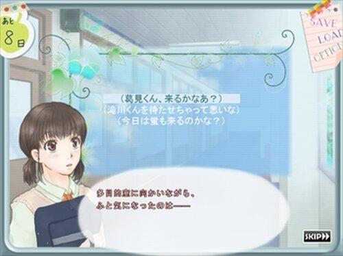 白陽祭 - 体育の部 - Game Screen Shot4