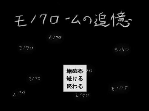 モノクロームの追憶 Game Screen Shot1