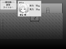 モノクロームの追憶 Game Screen Shot5