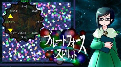 ブルートフォーススピリット Game Screen Shot2