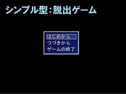 シンプル型:脱出ゲーム Game Screen Shot2