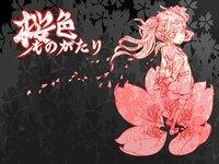 桜色ものがたりのゲーム画面