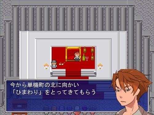 アナータの冒険 Game Screen Shot1
