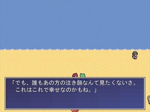 空が至る温度 Game Screen Shot1