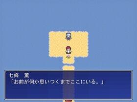 空が至る温度 Game Screen Shot5