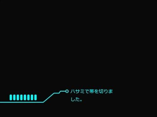 彼の声 Game Screen Shot3