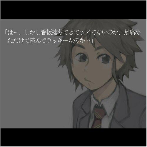 クロキトアキラ Game Screen Shot1