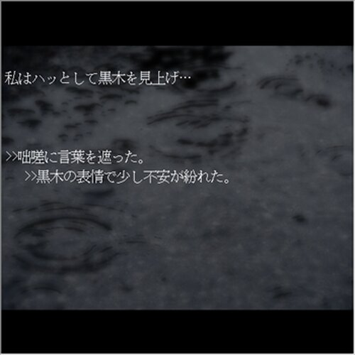 クロキトアキラ Game Screen Shot3