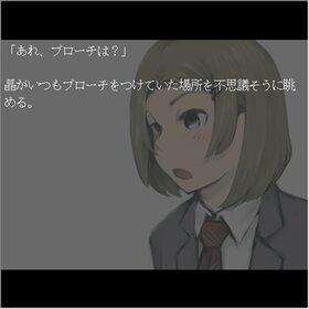 クロキトアキラ Game Screen Shot4