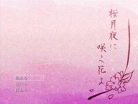 桜月夜に咲く花よ