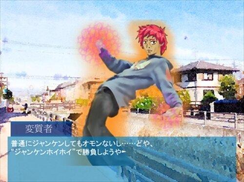 スーパージャンケンホイホイ! Game Screen Shot2