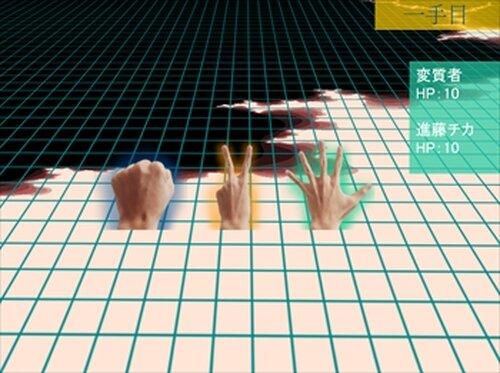 スーパージャンケンホイホイ! Game Screen Shot3
