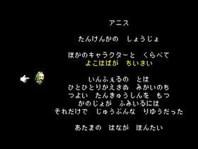 いんふぇるの参! Game Screen Shot3