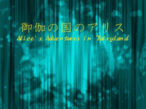 御伽の国のアリス Game Screen Shot