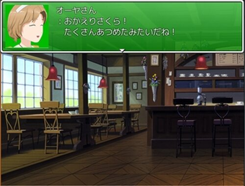 さくらんぼうと Game Screen Shot5