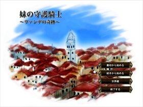 妹の守護騎士~ヴァンデの奇跡~ Game Screen Shot2
