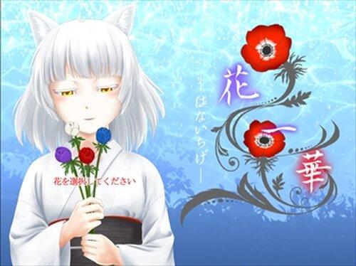 花一華 -はないちげ-(体験版) Game Screen Shot2
