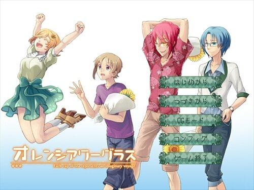 オレンジアワーグラス第2章 Game Screen Shot1