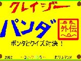 クレイジーパンダ外伝~ポンタとクイズ対決!~