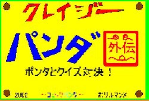 クレイジーパンダ外伝~ポンタとクイズ対決!~ Game Screen Shots