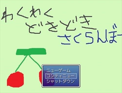 わくわくどきどきさくらんぼ Game Screen Shot2