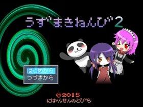 うずまきねんび2 Game Screen Shot2